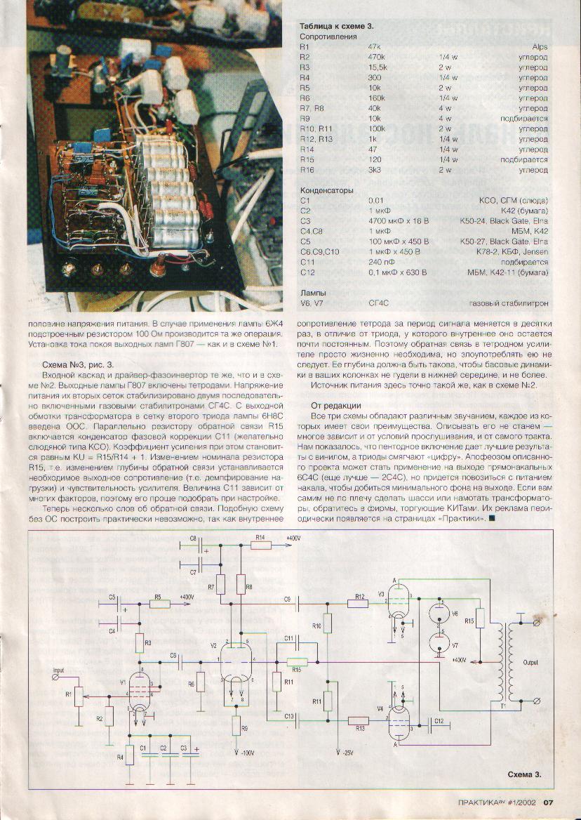 В схеме ТУ-100М лампа усиливает входной сигнал и усиленное ею напряжение поступает на сетку лампы первого плеча...